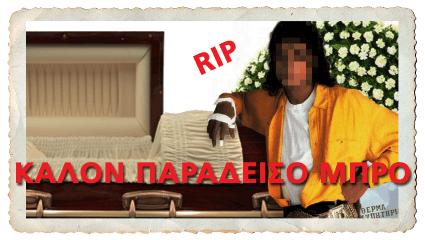 ΣΟΚ! Πέθανε πασίγνωστος καλλιτέχνης-αθλητής-σελέμπριτι διαβάζοντας σοκαριστικούς τίτλους ειδήσεων