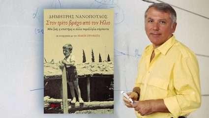 Δημήτρης Νανόπουλος: Ο άνθρωπος είναι συμπτωματική ύπαρξη σε ένα τυχαίο σύμπαν
