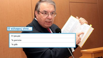 Κάτω από 3 λάθη εύγε: Ξέρεις τι σημαίνουν αυτές οι 10 λέξεις που οι μισοί Έλληνες αγνοούν;