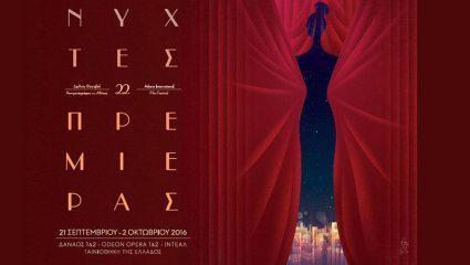 Νύχτες πρεμιέρας: 8 ταινίες που θα δεν χάσουμε με τίποτα