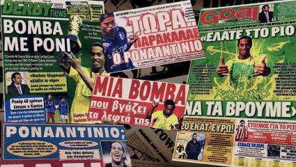 Οι 32 φορές που ο Ροναλντίνιο ήρθε στην Ελλάδα (Pic)