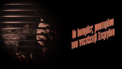 Το τέλειο έγκλημα: Η λεπτομέρεια που πρόδωσε τον δολοφόνο της Αγγελικής Μακρή