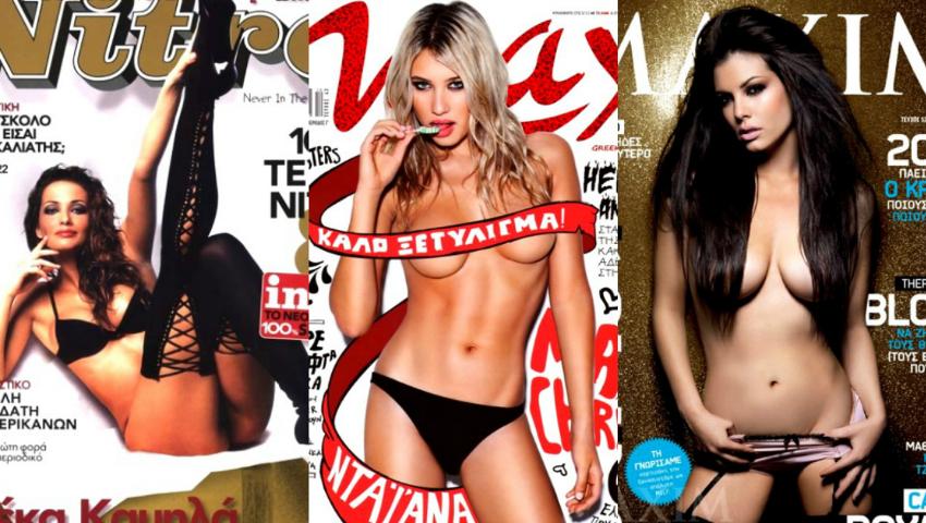 Από το Nitro στο Playboy! Τα 20 καλύτερα γυμνά εξώφυλλα της Ελλάδας (Pics)