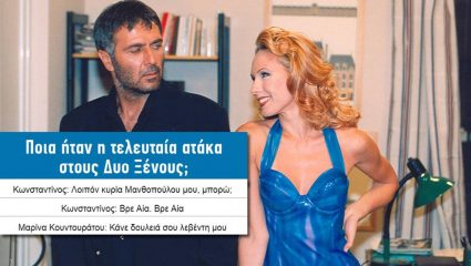 Κουίζ μνήμης: Μόνο 1 στους 100 θυμάται το τελευταίο επεισόδιο 10 γνωστών ελληνικών σειρών! Εσύ;