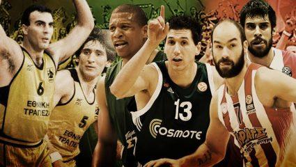 Poll: ποιο είναι το κορυφαίο δίδυμο στην ιστορία του ελληνικού μπάσκετ;