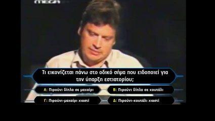 Η ερώτηση των 50 εκατομμυρίων: Ο παίκτης απάντησε σωστά στην πιο δύσκολη ερώτηση του «Εκατομμυριούχου». Εσύ;