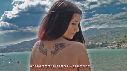 Αγγελοφορεμένος Άγγελος Επεισόδιο 1: Μια νέα αρχή