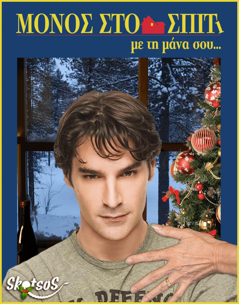 Πώς θα ήταν 6 γνωστές χριστουγεννιάτικες ταινίες με Έλληνες πρωταγωνιστές (Pics)