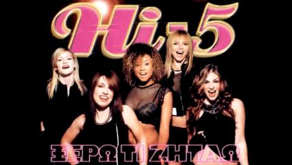 Hi-5 12 χρόνια μετά! Δείτε πώς είναι σήμερα τα 5 κορίτσια (Pics)