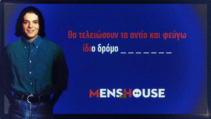 Πάνω από 13/15 κανείς: Μπορείς να αναγνωρίσεις 15 πασίγνωστα ελληνικά τραγούδια από το κουπλέ τους;