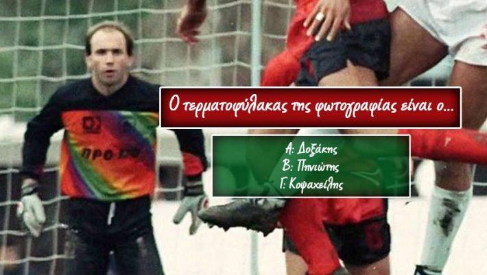 8/10 ρεκόρ: Μπορείς να αναγνωρίσεις 10 Έλληνες τερματοφύλακες των 90's από μια μόνο φωτό;