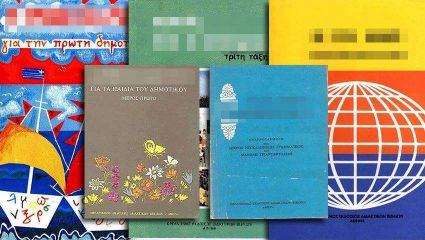 Κουίζ: σχολικά βιβλία 80s-90s! Τα θυμάσαι;