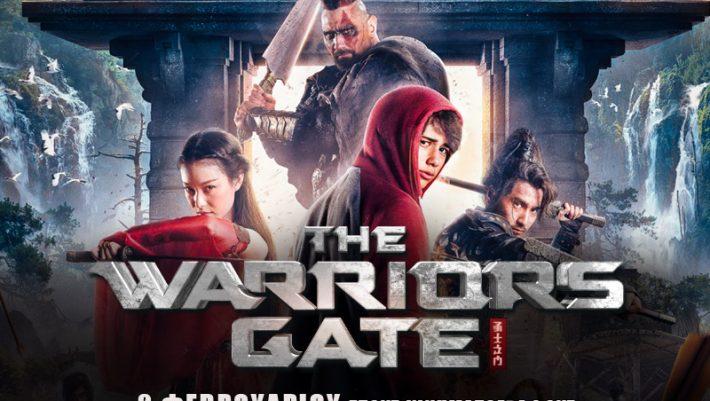 """Κερδίστε 2 διπλές προσκλήσεις για την avant premiere του """"The Warriors Gate""""!"""