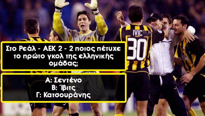 Ρεκόρ το 12/15: Θα είσαι ο πρώτος που θα απαντήσει σωστά σε 15 ποδοσφαιρικές ερωτήσεις;
