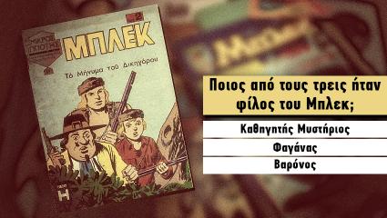 Μέχρι 8/10 πας: Μπορείς να απαντήσεις σε 10 απλές ερωτήσεις για τα κόμικς που διάβαζες μικρός;