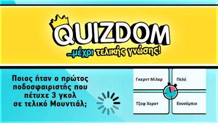 Ρεκόρ πάνω από 18/20: Μπορείς να απαντήσεις σωστά σε 20 αθλητικές ερωτήσεις του Quizdom;