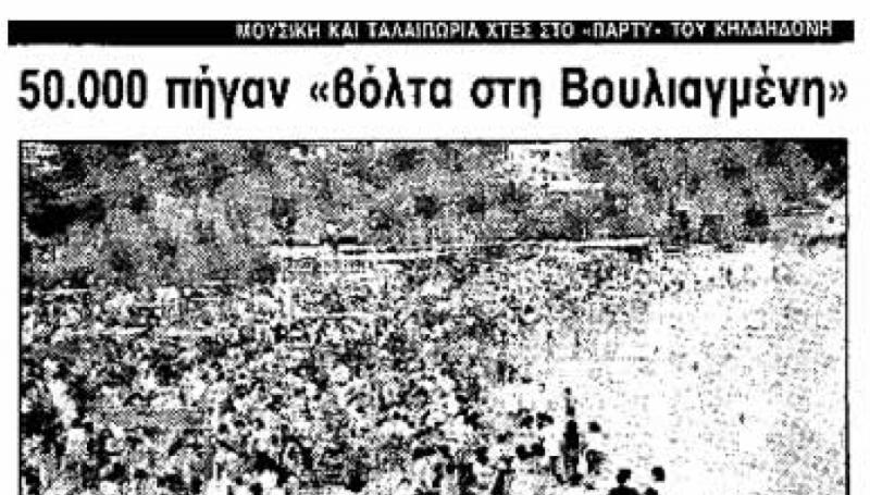 Ήταν το ελληνικό Woodstock και το χάσαμε, μαζί με τον Λουκιανό Κηλαηδόνη