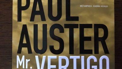 Mr Vertigo, μια ζαλισμένη ζωή στην Αμερική από τον Πολ Όστερ