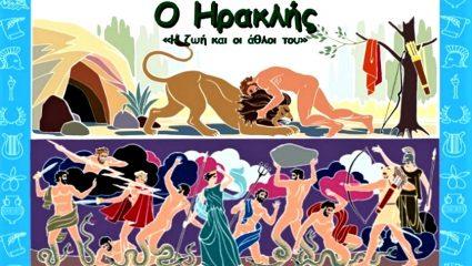 Κουίζ: Περνάς τη βάση στην «Ελληνική Μυθολογία» του Δημοτικού;