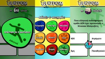 Quizdom-Κουίζ: 15+1 ποδοσφαιρικές ερωτήσεις για δυνατούς παίκτες