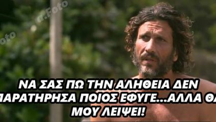 20 θεϊκά memes που αποδεικνύουν ότι ο Κοκκινάκης είναι ο πιο cool παίκτης του Survivor (Pics)