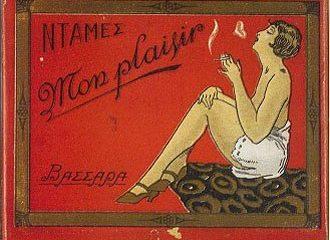 16 ελληνικές μάρκες τσιγάρων που δεν υπάρχουν πια (Pics)