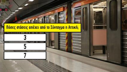 Κουίζ Μετρό και ηλεκτρικού: Αν κάνεις κάτω από 10/14 τότε κυκλοφορείς μόνο με ταξί