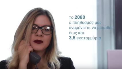 Εκπληκτικό βίντεο της Δημοκρατικής Ευθύνης για την υπογεννητικότητα στην Ελλάδα: «Εγώ πότε θα γίνω μάνα;»