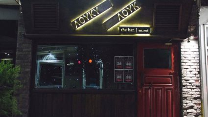 Το Lucky Luke κλείνει και όλη η Θεσσαλονίκη αναστενάζει με νοσταλγία