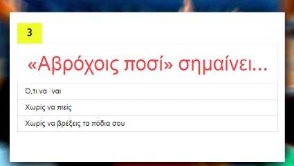 Κουίζ: Ξέρεις τι σημαίνουν 10 λέξεις που τις μπερδεύουν οι μισοί Έλληνες;