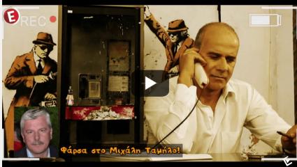 Κλάμα: η επική φάρσα του Μητσικώστα σε Χίο και Μιχάλη Ταμήλο (Vid)