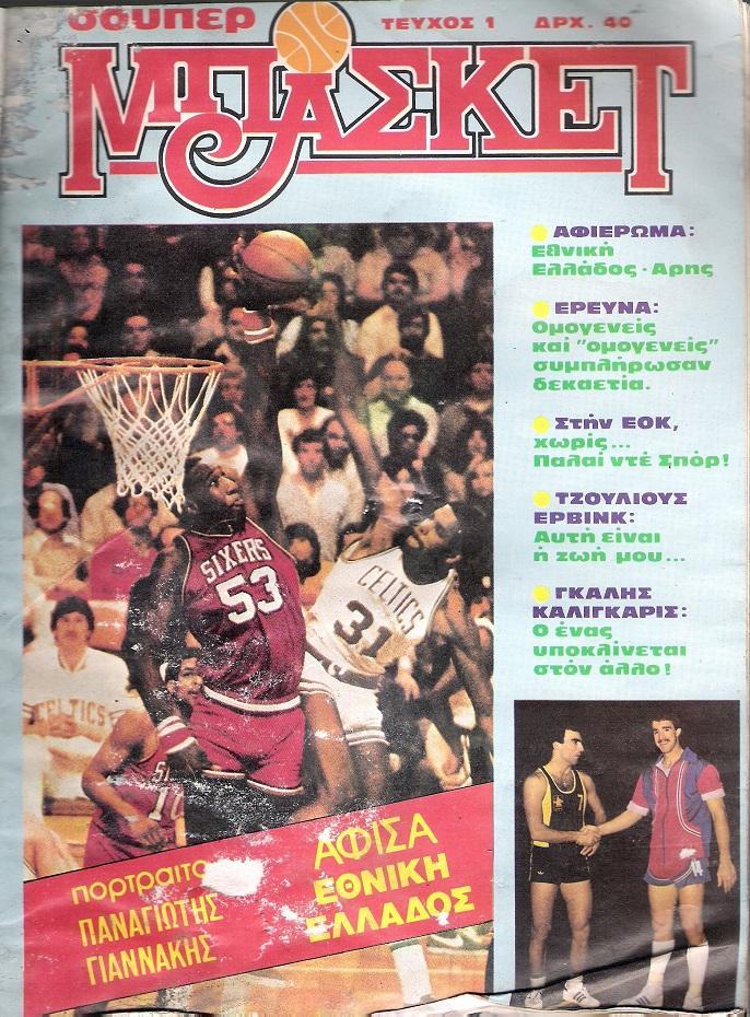 5 αγαπημένα μπασκετικά περιοδικά που δεν κυκλοφορούν πια (Pics)