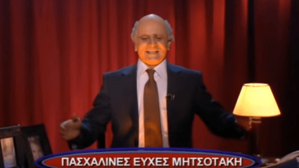 Mhtsi Show: Οι προφητικές Πασχαλινές ευχές του Κωνσταντίνου Μητσοτάκη (Vid)