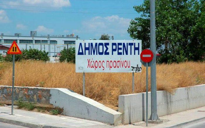 10 ακατανόητες και αστείες πινακίδες που βρίσκονται κάπου στην Ελλάδα