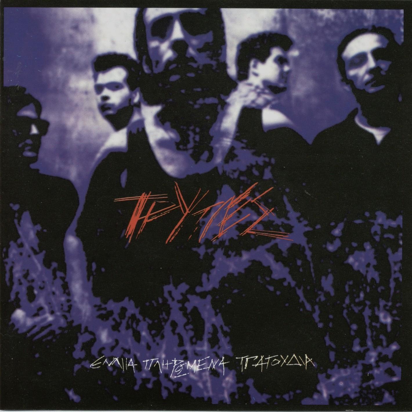 Αυτοί είναι οι 6 ελληνικοί δίσκοι που ακούγαμε μετά μανίας στα 90s