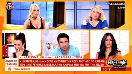 Υπέροχη ελληνική tv: Τηλεθεάτρια παίρνει στην εκπομπή της Καινούργιου 4 φορές, με 4 διαφορετικά ονόματα (Vid)