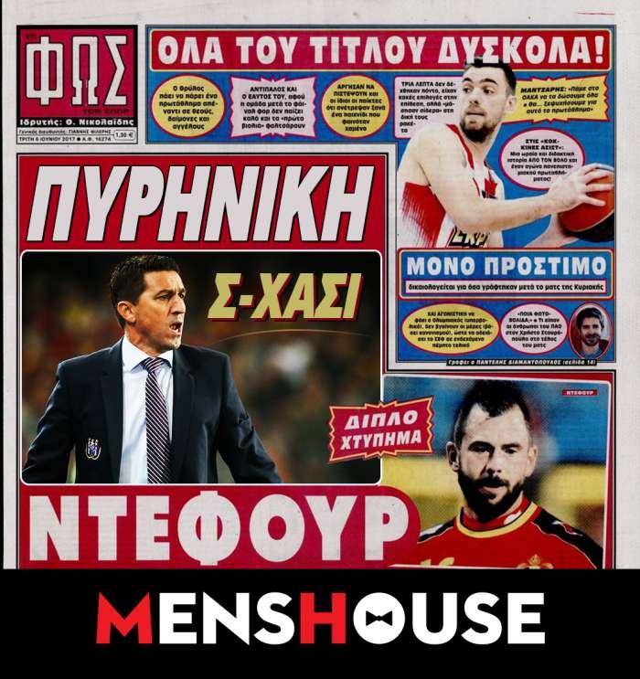 6 πρωτοσέλιδα με λογοπαίγνια για τον νέο προπονητή του Ολυμπιακού