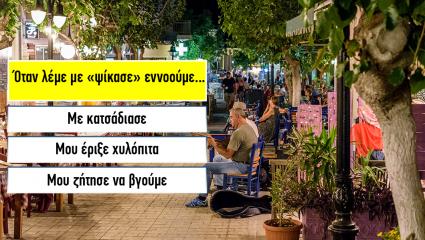 Κουίζ: Ξέρεις τι σημαίνουν 10 λέξεις που μόνο στην Κρήτη χρησιμοποιούν;