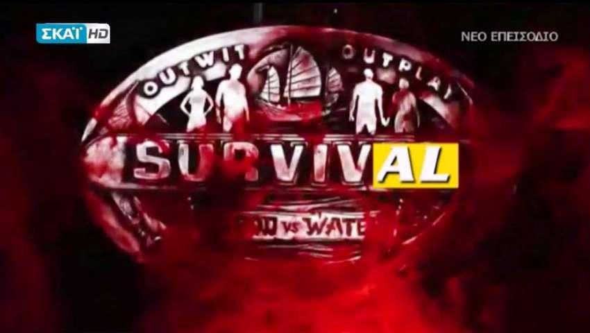 Σαρώνει: Το πρώτο τρέιλερ του Survival του «Ε» βγήκε και έγινε ήδη viral (Vid)
