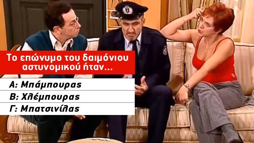 Κουίζ «Κωνσταντίνου και Ελένης»: Μόνο 5% θυμάται τα ονόματα αυτών των 10 χαρακτήρων της σειράς; Εσύ;