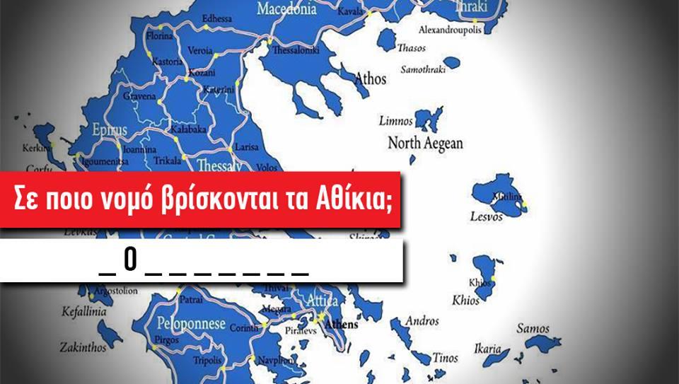 Κάτω από 8/10 κόβεσαι στη γεωγραφία: Ξέρεις πού βρίσκονται αυτές οι 10 περιοχές της Ελλάδας;