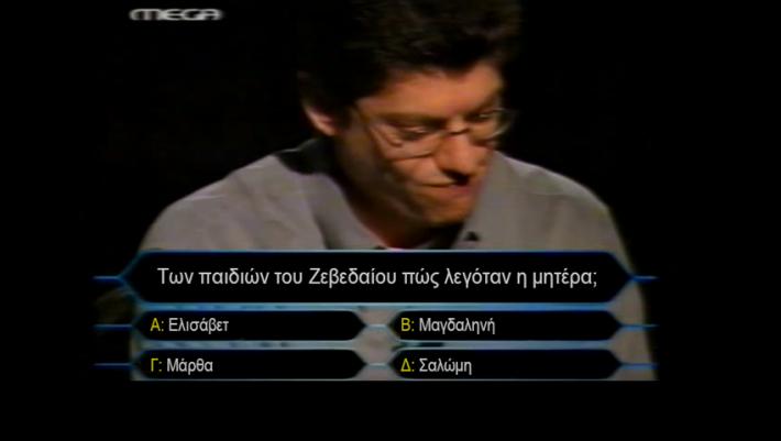 Το 96% κάνει λάθος: Μπορείς να απαντήσεις στην πιο δύσκολη ερώτηση στην ιστορία του «Εκατομμυριούχου»;