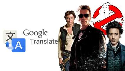 10 διάσημες κινηματογραφικές ατάκες αν τις μετέφραζε το google translate
