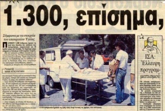 Λάβρα και οσμή θανάτου: Ο καταραμένος Ιούλης που 1300 άτομα πέθαναν στην Ελλάδα με τον πιο άδικο τρόπο