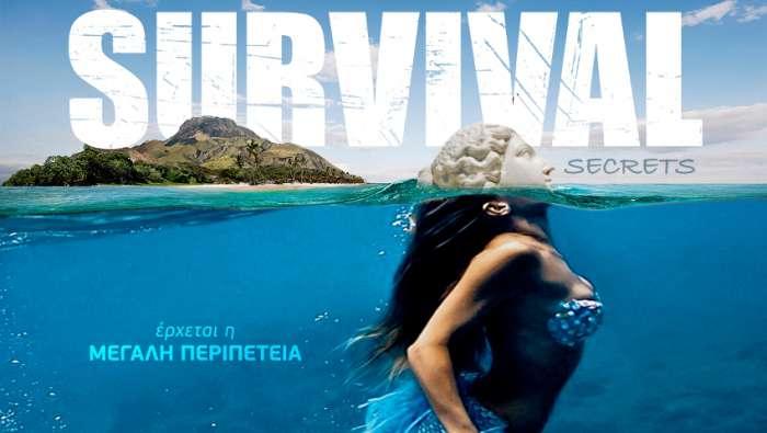 Ρελάνς Survival! Βρήκε παρουσιαστή καλύτερο απ' τον Τανιμανίδη (Vid)