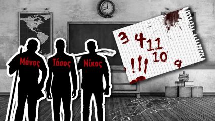 Γρίφος για ντετέκτιβ: Μόνο 1 στους 100 μπορεί να βρει τον δολοφόνο απ' το σημείωμα! Εσύ;