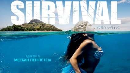 Κι όμως αρχίζει: Δείτε τους 5 διάσημους που μπαίνουν στο Survival (Pics)