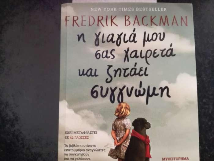 «Η Γιαγιά μου σας χαιρετά και ζητάει συγγνώμη» του Φρέντρικ Μπάκμαν