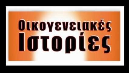 Κουίζ δυνατής μνήμης: Θυμάσαι ποια πασίγνωστη Ελληνίδα έπαιξε στις θρυλικές «Οικογενειακές Ιστορίες»;