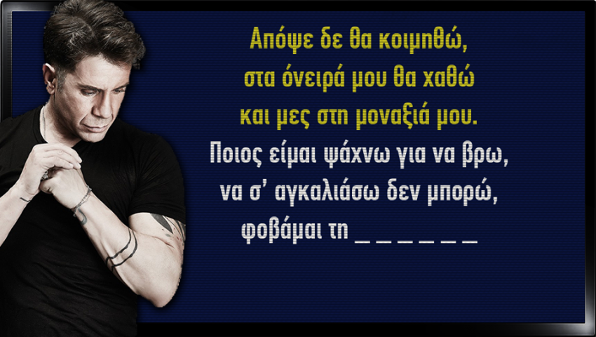 Κάτω από 14/16 αποτυχία: Μπορείς να αναγνωρίσεις 16 ελληνικά τραγούδια από το κουπλέ τους;